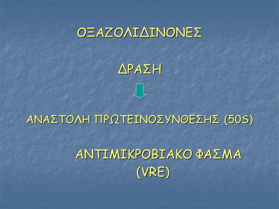 ΟΞΑΖΟΛΙΔΙΝΟΝΕΣ ΔΡΑΣΗ ΑΝΑΣΤΟΛΗ ΠΡΩΤΕΙΝΟΣΥΝΘΕΣΗΣ (50S) ΑΝΤΙΜΙΚΡΟΒΙΑΚΟ ΦΑΣΜΑ ΑΝΤΙΜΙΚΡΟΒΙΑΚΟ ΦΑΣΜΑ (VRE) (VRE)