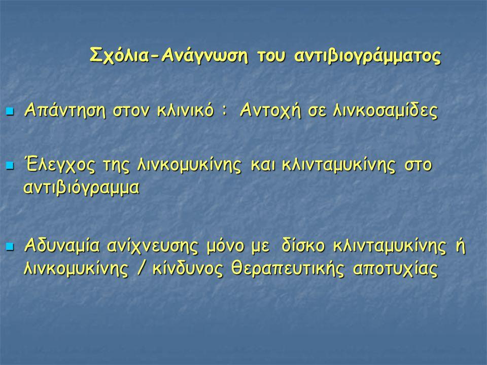 Σχόλια-Ανάγνωση του αντιβιογράμματος Σχόλια-Ανάγνωση του αντιβιογράμματος  Απάντηση στον κλινικό : Αντοχή σε λινκοσαμίδες  Έλεγχος της λινκομυκίνης και κλινταμυκίνης στο αντιβιόγραμμα  Αδυναμία ανίχνευσης μόνο με δίσκο κλινταμυκίνης ή λινκομυκίνης / κίνδυνος θεραπευτικής αποτυχίας