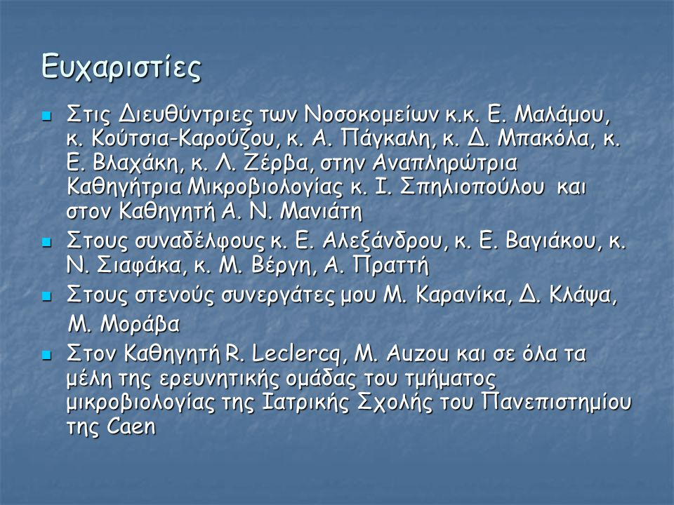Eυχαριστίες  Στις Διευθύντριες των Nοσοκομείων κ.κ. E. Μαλάμου, κ. Κούτσια-Καρούζου, κ. A. Πάγκαλη, κ. Δ. Μπακόλα, κ. Ε. Βλαχάκη, κ. Λ. Ζέρβα, στην Α
