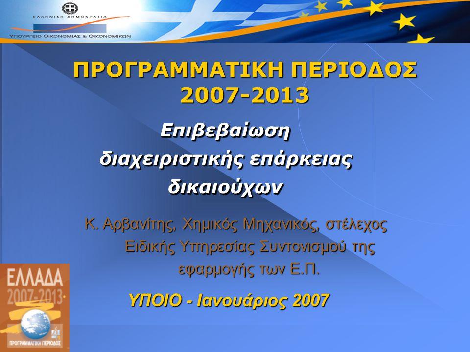 Επιβεβαίωση διαχειριστικής επάρκειας δικαιούχων ΠΡΟΓΡΑΜΜΑΤΙΚΗ ΠΕΡΙΟΔΟΣ 2007-2013 ΥΠΟΙΟ - Ιανουάριος 2007 Κ.
