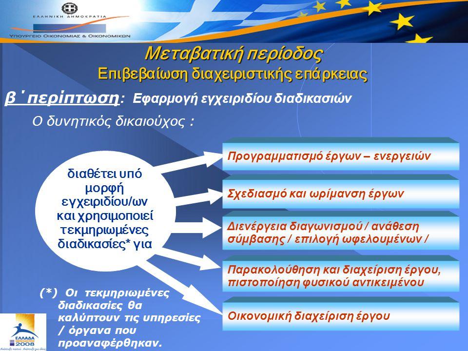 β΄περίπτωση : Εφαρμογή εγχειριδίου διαδικασιών (*) Οι τεκμηριωμένες διαδικασίες θα καλύπτουν τις υπηρεσίες / όργανα που προαναφέρθηκαν.