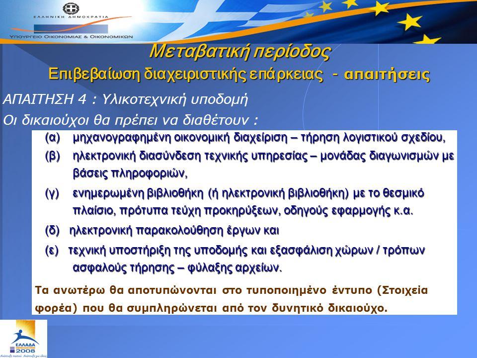 ΑΠΑΙΤΗΣΗ 4 : Υλικοτεχνική υποδομή Οι δικαιούχοι θα πρέπει να διαθέτουν : (α) μηχανογραφημένη οικονομική διαχείριση – τήρηση λογιστικού σχεδίου, (β) ηλεκτρονική διασύνδεση τεχνικής υπηρεσίας – μονάδας διαγωνισμών με βάσεις πληροφοριών, (γ) ενημερωμένη βιβλιοθήκη (ή ηλεκτρονική βιβλιοθήκη) με το θεσμικό πλαίσιο, πρότυπα τεύχη προκηρύξεων, οδηγούς εφαρμογής κ.α.
