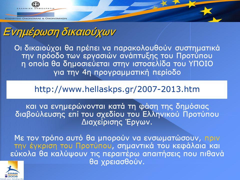 Ενημέρωση δικαιούχων Οι δικαιούχοι θα πρέπει να παρακολουθούν συστηματικά την πρόοδο των εργασιών ανάπτυξης του Προτύπου η οποία θα δημοσιεύεται στην ιστοσελίδα του ΥΠΟΙΟ για την 4η προγραμματική περίοδο http://www.hellaskps.gr/2007-2013.htm και να ενημερώνονται κατά τη φάση της δημόσιας διαβούλευσης επί του σχεδίου του Ελληνικού Προτύπου Διαχείρισης Έργων.