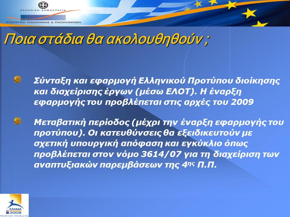 Ποια στάδια θα ακολουθηθούν ; Σύνταξη και εφαρμογή Ελληνικού Προτύπου διοίκησης και διαχείρισης έργων (μέσω ΕΛΟΤ).