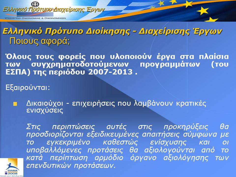 Ελληνικό Πρότυπο Διαχείρισης Έργων Όλους τους φορείς που υλοποιούν έργα στα πλαίσια των συγχρηματοδοτούμενων προγραμμάτων (του ΕΣΠΑ) της περιόδου 2007-2013.