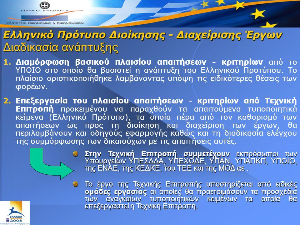 Ελληνικό Πρότυπο Διοίκησης - Διαχείρισης Έργων Διαδικασία ανάπτυξης 1.Διαμόρφωση βασικού πλαισίου απαιτήσεων - κριτηρίων από το ΥΠΟΙΟ στο οποίο θα βασιστεί η ανάπτυξη του Ελληνικού Προτύπου.