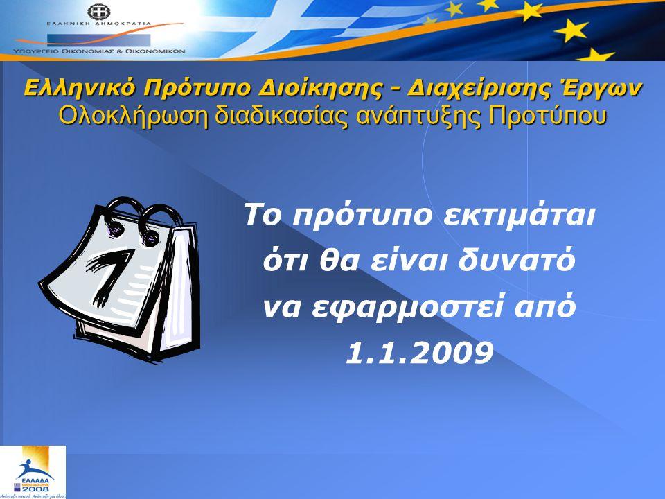 Ελληνικό Πρότυπο Διοίκησης - Διαχείρισης Έργων Ολοκλήρωση διαδικασίας ανάπτυξης Προτύπου Το πρότυπο εκτιμάται ότι θα είναι δυνατό να εφαρμοστεί από 1.1.2009