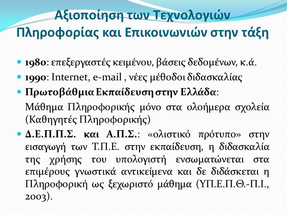 Αξιοποίηση των Τεχνολογιών Πληροφορίας και Επικοινωνιών στην τάξη  1980: επεξεργαστές κειμένου, βάσεις δεδομένων, κ.ά.  1990: Internet, e-mail, νέες