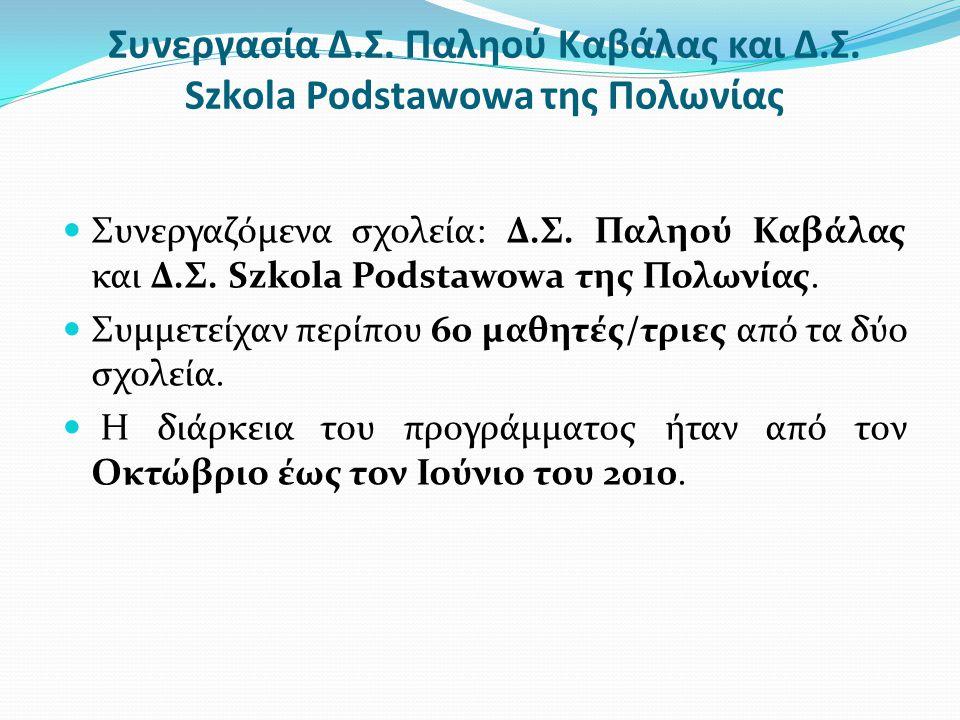 Συνεργασία Δ.Σ. Παληού Καβάλας και Δ.Σ. Szkola Podstawowa της Πολωνίας  Συνεργαζόμενα σχολεία: Δ.Σ. Παληού Καβάλας και Δ.Σ. Szkola Podstawowa της Πολ