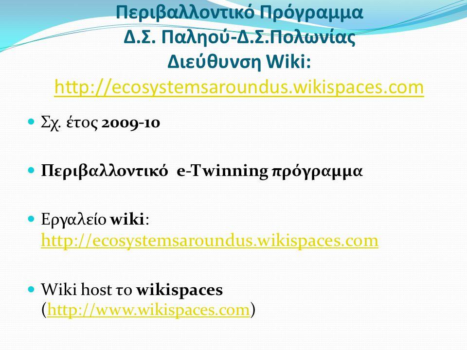 Περιβαλλοντικό Πρόγραμμα Δ.Σ. Παληού-Δ.Σ.Πολωνίας Διεύθυνση Wiki: http://ecosystemsaroundus.wikispaces.com http://ecosystemsaroundus.wikispaces.com 