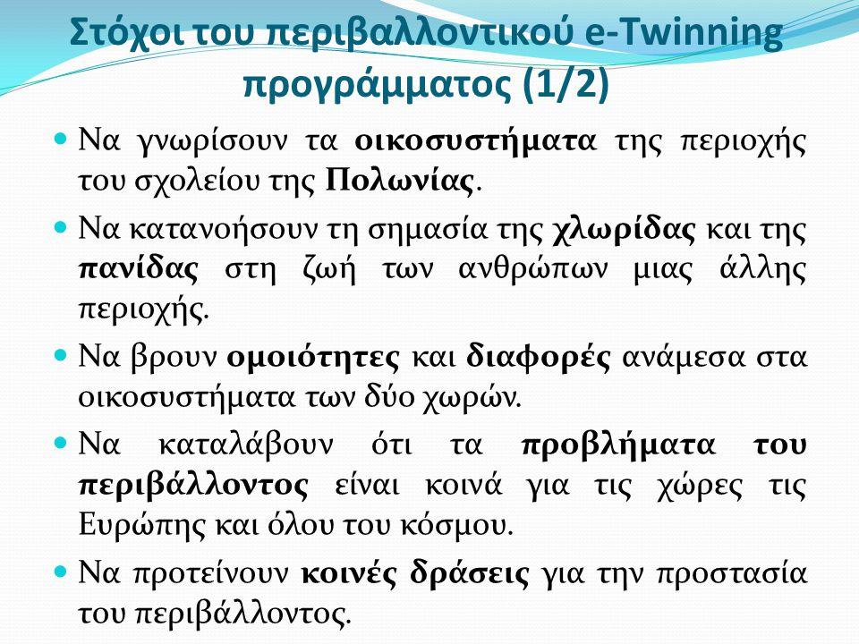 Στόχοι του περιβαλλοντικού e-Twinning προγράμματος (1/2)  Να γνωρίσουν τα οικοσυστήματα της περιοχής του σχολείου της Πολωνίας.  Να κατανοήσουν τη σ