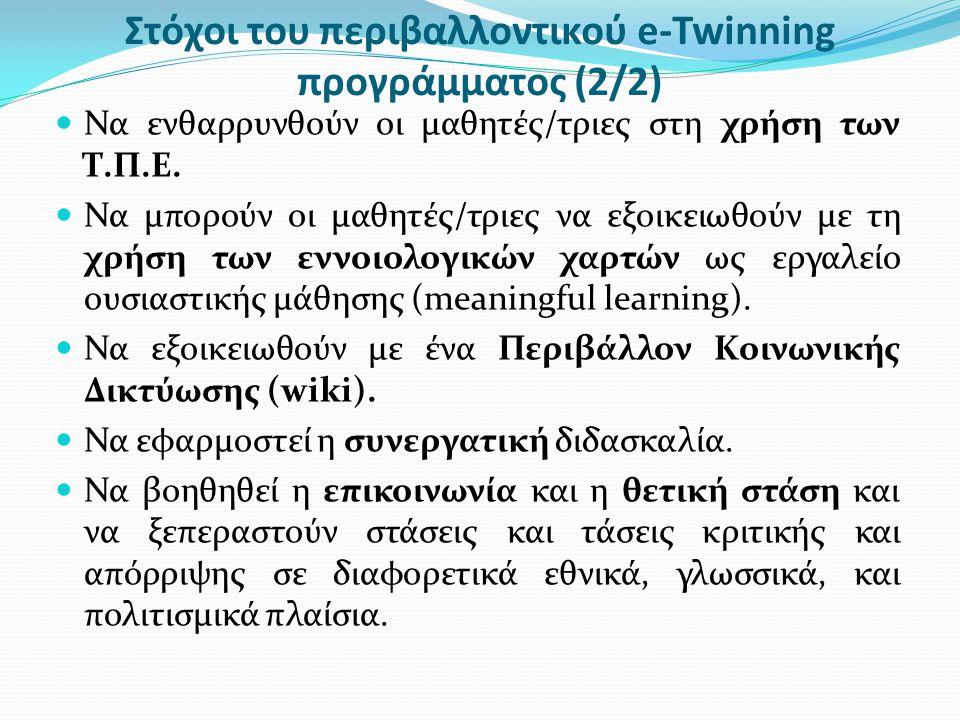 Στόχοι του περιβαλλοντικού e-Twinning προγράμματος (2/2)  Να ενθαρρυνθούν οι μαθητές/τριες στη χρήση των Τ.Π.Ε.  Να μπορούν οι μαθητές/τριες να εξοι