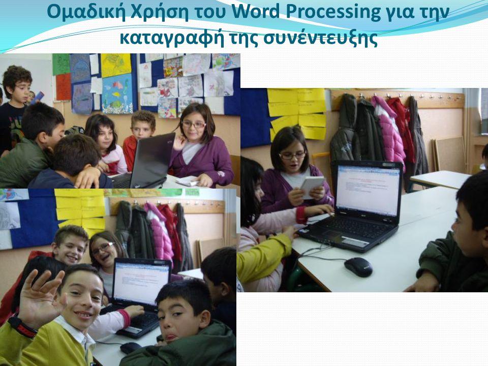 Ομαδική Χρήση του Word Processing για την καταγραφή της συνέντευξης