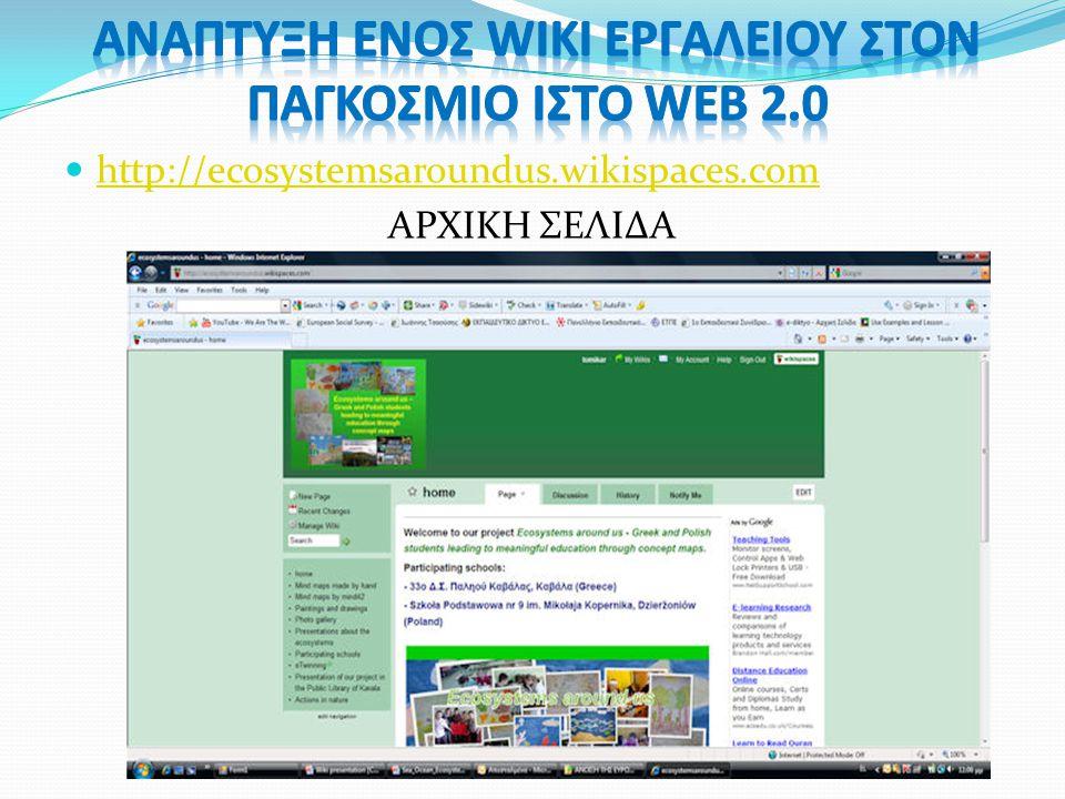  http://ecosystemsaroundus.wikispaces.com http://ecosystemsaroundus.wikispaces.com ΑΡΧΙΚΗ ΣΕΛΙΔΑ