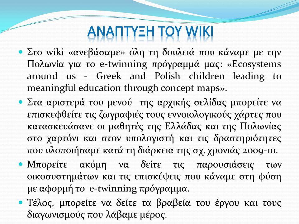  Στο wiki «ανεβάσαμε» όλη τη δουλειά που κάναμε με την Πολωνία για το e-twinning πρόγραμμά μας: «Ecosystems around us - Greek and Polish children leading to meaningful education through concept maps».