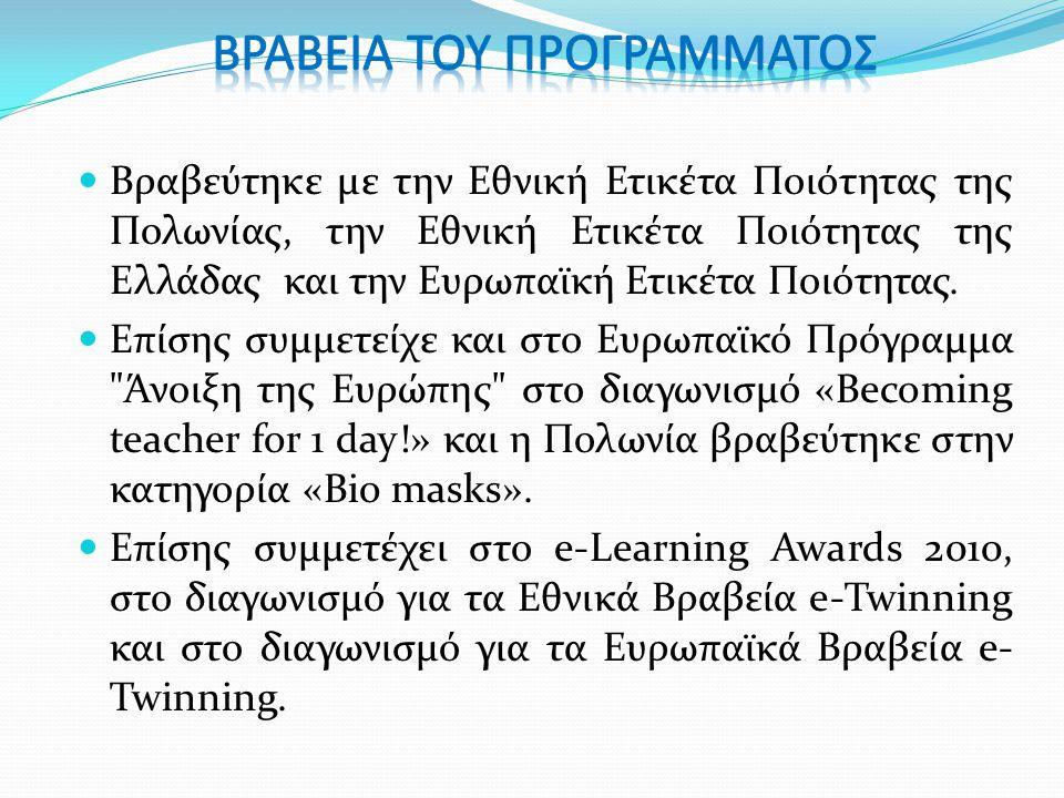  Βραβεύτηκε με την Εθνική Ετικέτα Ποιότητας της Πολωνίας, την Εθνική Ετικέτα Ποιότητας της Ελλάδας και την Ευρωπαϊκή Ετικέτα Ποιότητας.  Επίσης συμμ