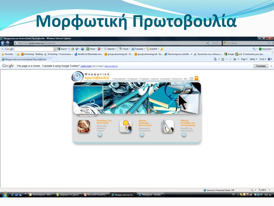 Απαιτούμενη υλικοτεχνική υποδομή:  Υπολογιστής με βιντεο προβολέα  Αξιοποίηση του εργαστηρίου υπολογιστών, εάν υπάρχει.