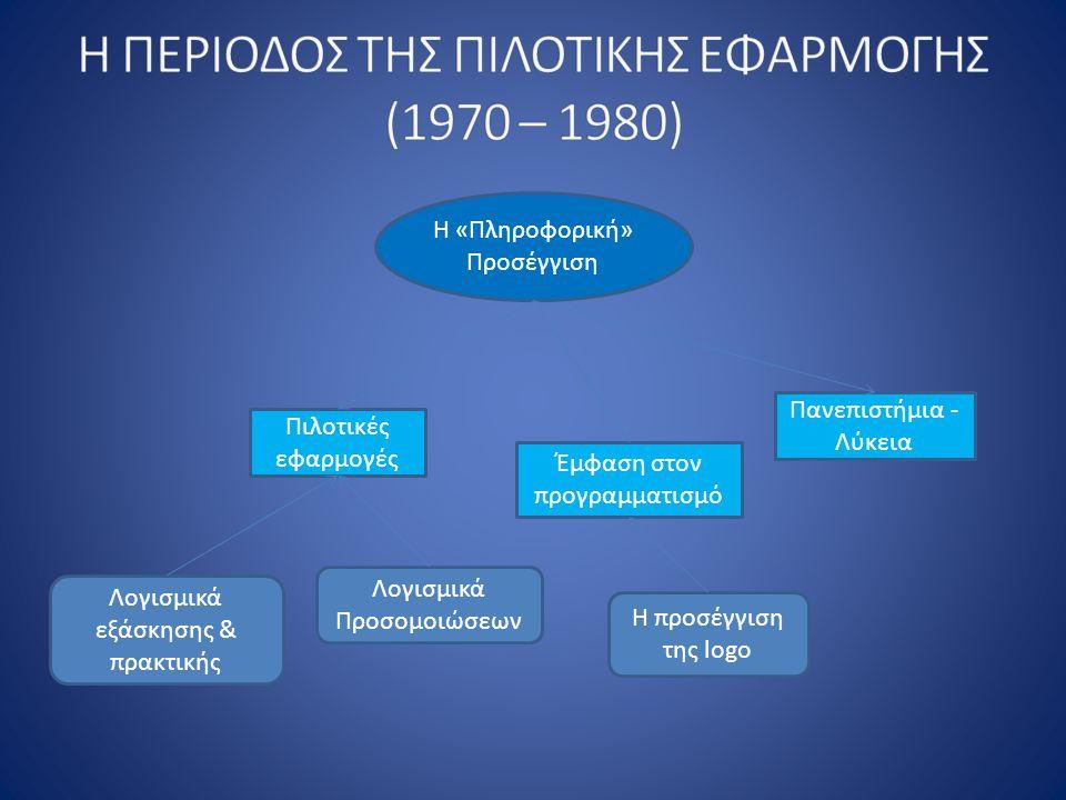 Η «Πληροφορική» Προσέγγιση Πιλοτικές εφαρμογές Έμφαση στον προγραμματισμό Πανεπιστήμια - Λύκεια Λογισμικά εξάσκησης & πρακτικής Λογισμικά Προσομοιώσεων Η προσέγγιση της logo