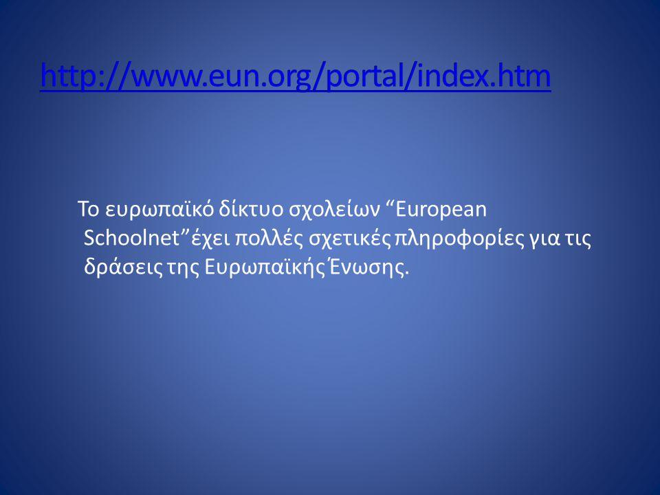 Το ευρωπαϊκό δίκτυο σχολείων European Schoolnet έχει πολλές σχετικές πληροφορίες για τις δράσεις της Ευρωπαϊκής Ένωσης.