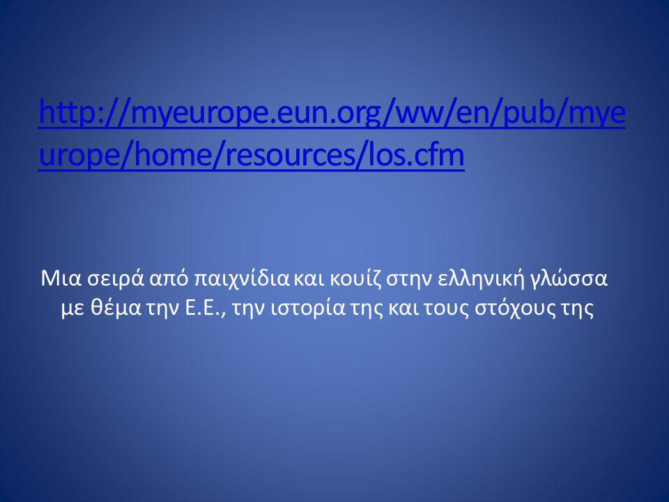 Μια σειρά από παιχνίδια και κουίζ στην ελληνική γλώσσα με θέμα την Ε.Ε., την ιστορία της και τους στόχους της