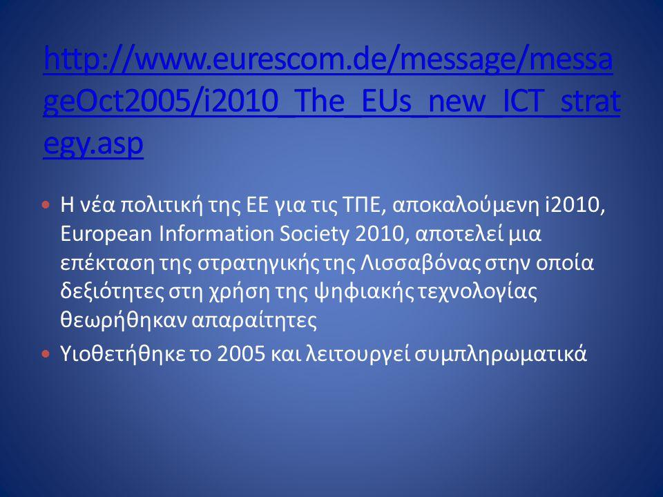  H νέα πολιτική της ΕΕ για τις ΤΠΕ, αποκαλούμενη i2010, European Information Society 2010, αποτελεί μια επέκταση της στρατηγικής της Λισσαβόνας στην οποία δεξιότητες στη χρήση της ψηφιακής τεχνολογίας θεωρήθηκαν απαραίτητες  Υιοθετήθηκε το 2005 και λειτουργεί συμπληρωματικά