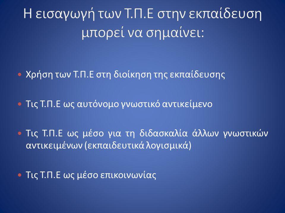  Χρήση των Τ.Π.Ε στη διοίκηση της εκπαίδευσης  Τις Τ.Π.Ε ως αυτόνομο γνωστικό αντικείμενo  Τις Τ.Π.Ε ως μέσο για τη διδασκαλία άλλων γνωστικών αντικειμένων (εκπαιδευτικά λογισμικά)  Τις Τ.Π.Ε ως μέσο επικοινωνίας