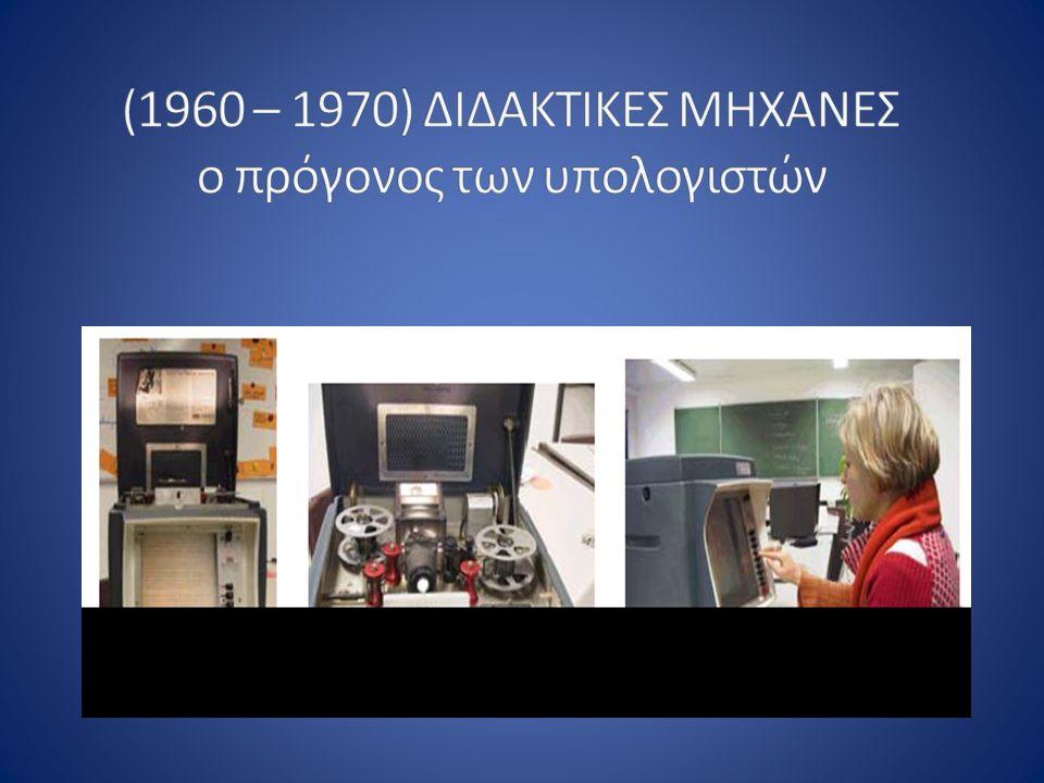 .Ιστορικά, ήδη από τη δεκαετία του 1990, η Ευρωπαϊκή Ένωση προώθησε τις Τ.Π.Ε στην εκπαίδευση με πολλά προγράμματα όπως:.Socrates.Erasmus.Minerva.Grundvig κ.ά.
