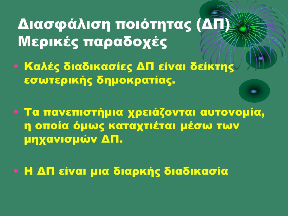 Διασφάλιση ποιότητας (ΔΠ) Μερικές παραδοχές •Καλές διαδικασίες ΔΠ είναι δείκτης εσωτερικής δημοκρατίας.