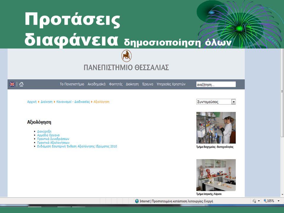 Προτάσεις διαφάνεια δημοσιοποίηση όλων