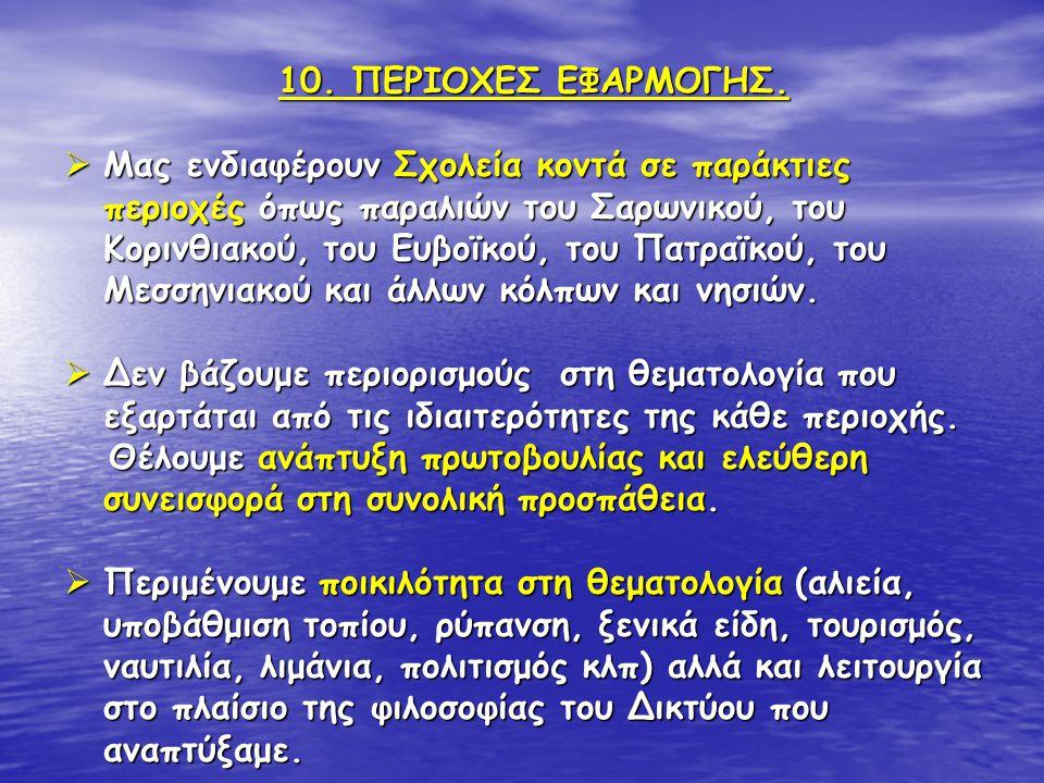 10. ΠΕΡΙΟΧΕΣ ΕΦΑΡΜΟΓΗΣ.  Μας ενδιαφέρουν Σχολεία κοντά σε παράκτιες περιοχές όπως παραλιών του Σαρωνικού, του Κορινθιακού, του Ευβοϊκού, του Πατραϊκο