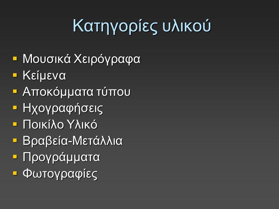 Ψηφιοποιημένο Αρχείο Ελληνικής Μουσικής Γενικά πεδίαΕιδικά πεδία  Τίτλος  Συγγραφέας  Συνθέτης  Στιχουργός  Εκδότης  Τονικότητα  Ρυθμός  Ενορχήστρωση  Μέτρο Dublin Core