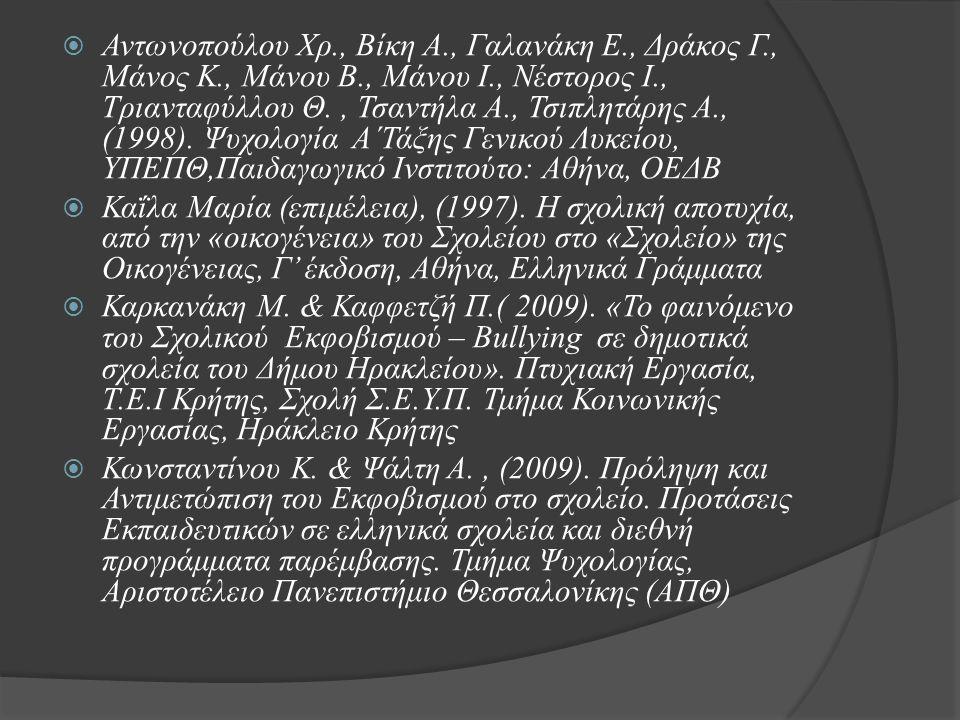  Αντωνοπούλου Χρ., Βίκη Α., Γαλανάκη Ε., Δράκος Γ., Μάνος Κ., Μάνου Β., Μάνου Ι., Νέστορος Ι., Τριανταφύλλου Θ., Τσαντήλα Α., Τσιπλητάρης Α., (1998).