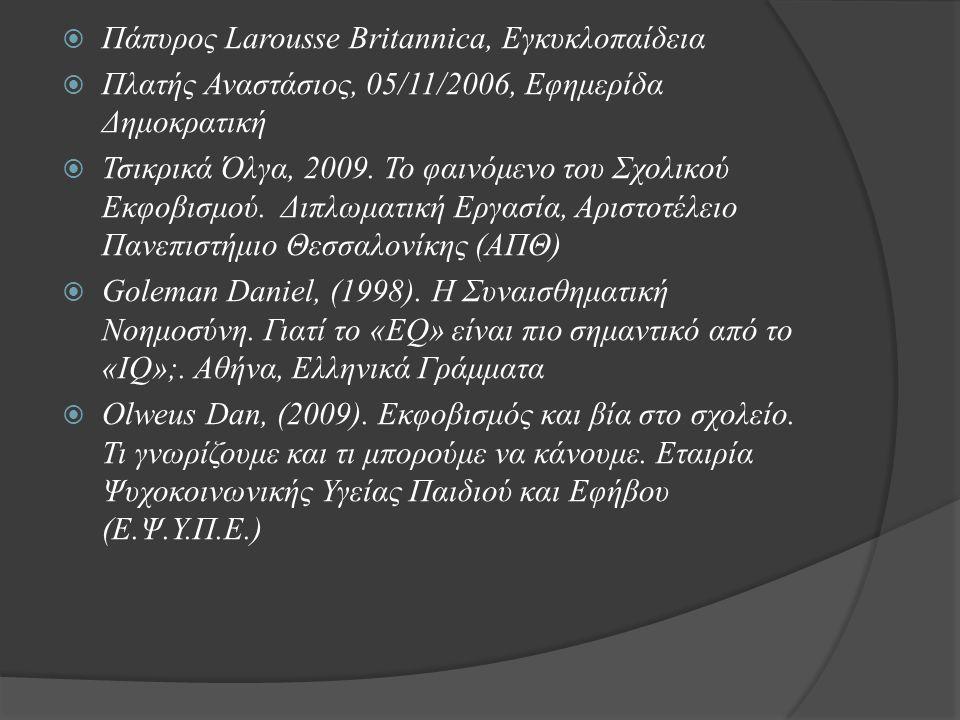  Πάπυρος Larousse Britannica, Εγκυκλοπαίδεια  Πλατής Αναστάσιος, 05/11/2006, Εφημερίδα Δημοκρατική  Τσικρικά Όλγα, 2009. Το φαινόμενο του Σχολικού