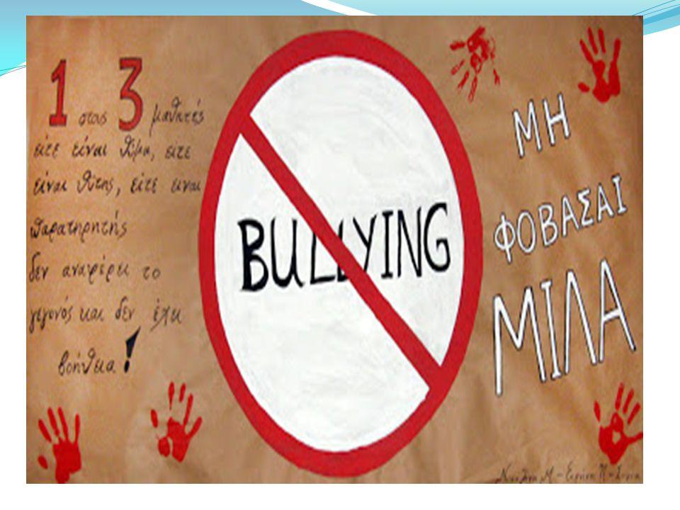 Σε επίπεδο σχολείου:  σύνταξη Σχολικής Επιτροπής ενάντια στον εκφοβισμό & την ενδοσχολική βία  σύνταξη Διακήρυξης του σχολείου ενάντια στη βία: δικαιώματα-υποχρεώσεις-καθήκοντα για όλα τα μέλη της σχολικής κοινότητας  αύξηση της επίβλεψης του σχολικού χώρου  ευαισθητοποίηση και συνεργασία με τους γονείς, προκειμένου να σταματήσει ο κύκλος αναπαραγωγής και ενθάρρυνσης της ενδοσχολικής βίας
