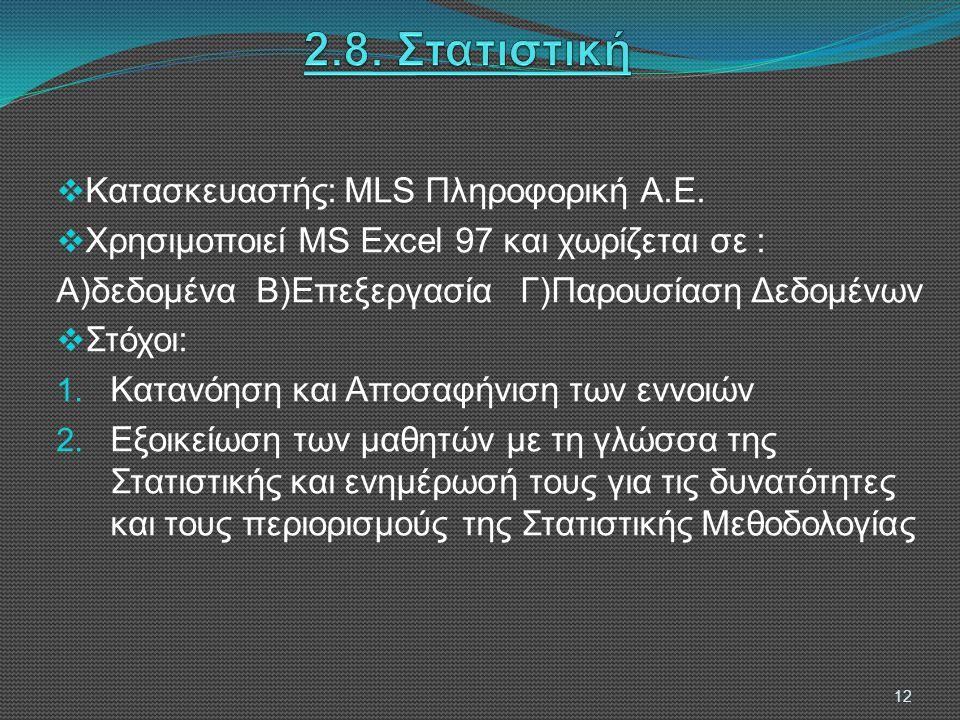  Κατασκευαστής: MLS Πληροφορική Α.Ε.