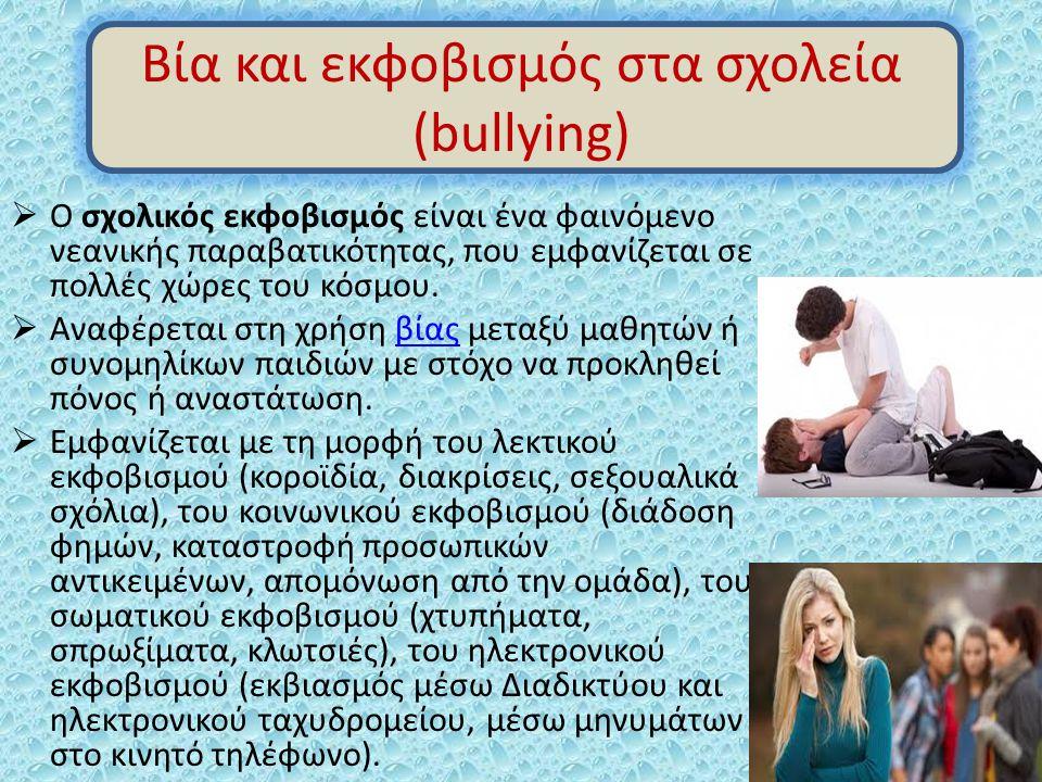 Βία και εκφοβισμός στα σχολεία (bullying)  Ο σχολικός εκφοβισμός είναι ένα φαινόμενο νεανικής παραβατικότητας, που εμφανίζεται σε πολλές χώρες του κόσμου.