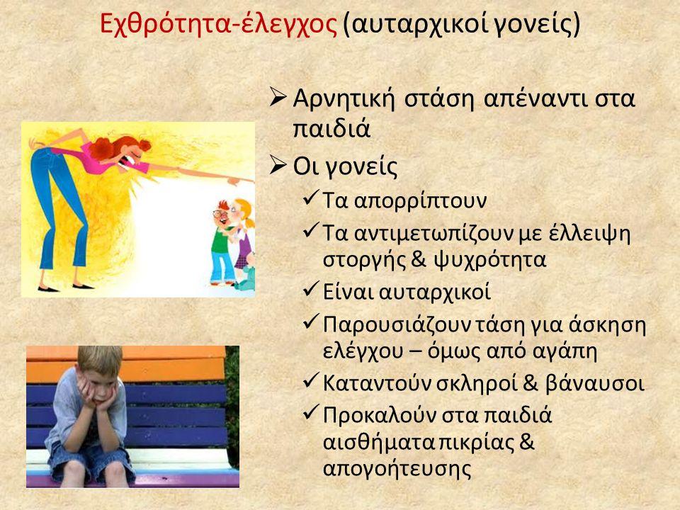 Εχθρότητα-έλεγχος (αυταρχικοί γονείς)  Αρνητική στάση απέναντι στα παιδιά  Οι γονείς  Τα απορρίπτουν  Τα αντιμετωπίζουν με έλλειψη στοργής & ψυχρότητα  Είναι αυταρχικοί  Παρουσιάζουν τάση για άσκηση ελέγχου – όμως από αγάπη  Καταντούν σκληροί & βάναυσοι  Προκαλούν στα παιδιά αισθήματα πικρίας & απογοήτευσης
