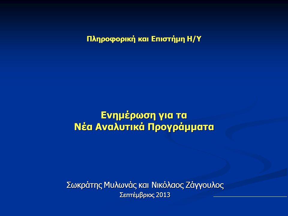 Πληροφορική και Επιστήμη Η/Υ Ενημέρωση για τα Νέα Αναλυτικά Προγράμματα Σωκράτης Μυλωνάς και Νικόλαος Ζάγγουλος Σεπτέμβριος 2013