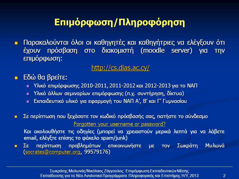  Παρακαλούνται όλοι οι καθηγητές και καθηγήτριες να ελέγξουν ότι έχουν πρόσβαση στο διακομιστή (moodle server) για την επιμόρφωση: http://cs.dias.ac.