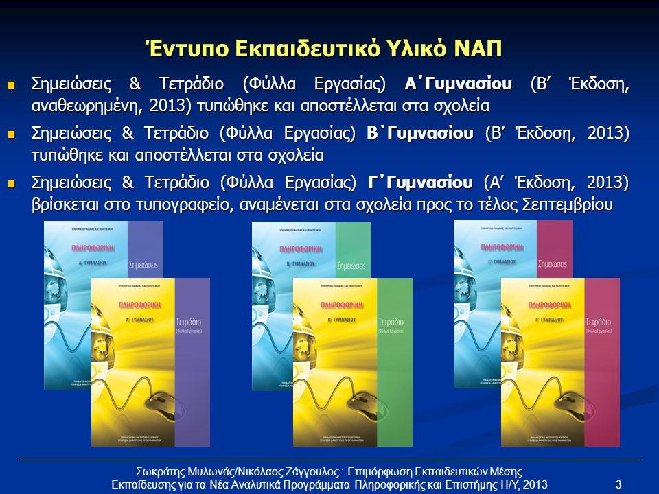  Σημειώσεις & Τετράδιο (Φύλλα Εργασίας) Α΄Γυμνασίου (Β' Έκδοση, αναθεωρημένη, 2013) τυπώθηκε και αποστέλλεται στα σχολεία  Σημειώσεις & Τετράδιο (Φύ