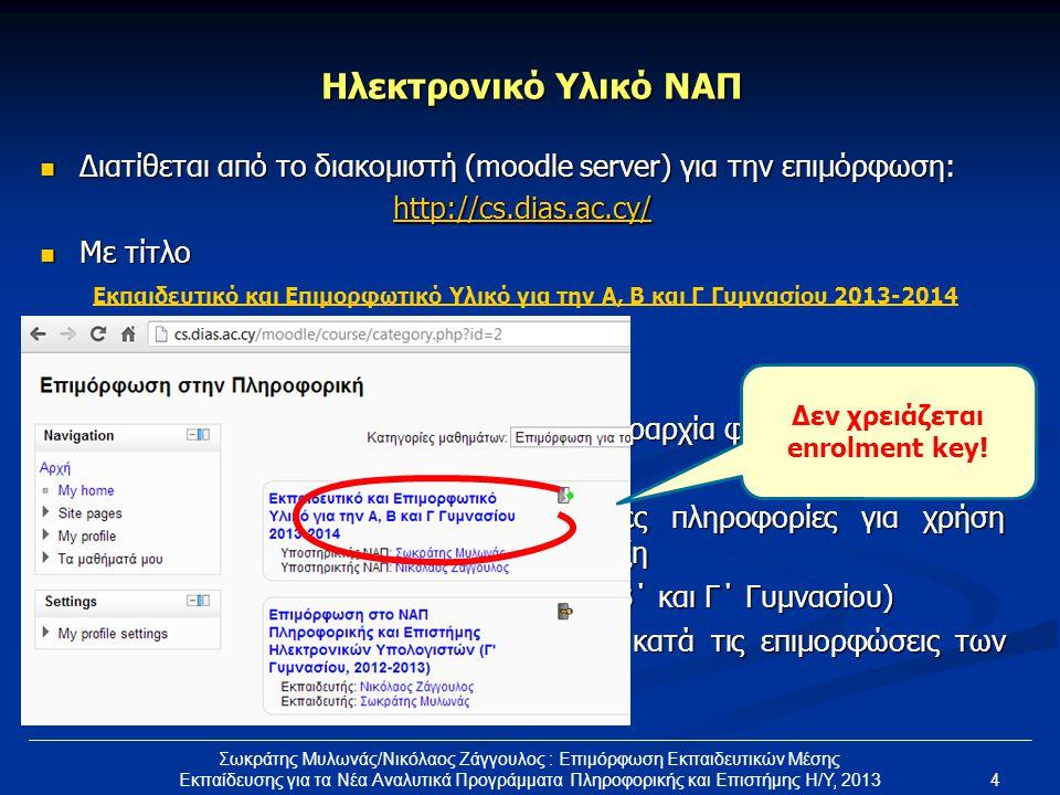  Διατίθεται από το διακομιστή (moodle server) για την επιμόρφωση: http://cs.dias.ac.cy/  Με τίτλο Εκπαιδευτικό και Επιμορφωτικό Υλικό για την Α, Β κ