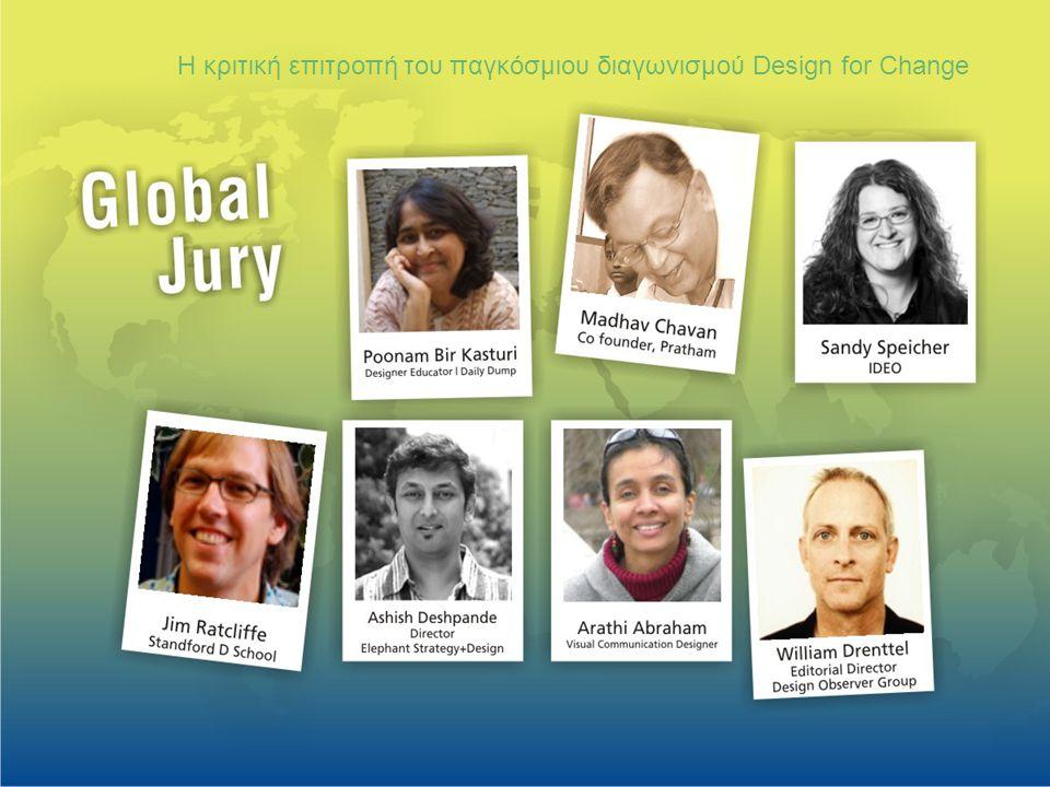 H κριτική επιτροπή του παγκόσμιου διαγωνισμού Design for Change