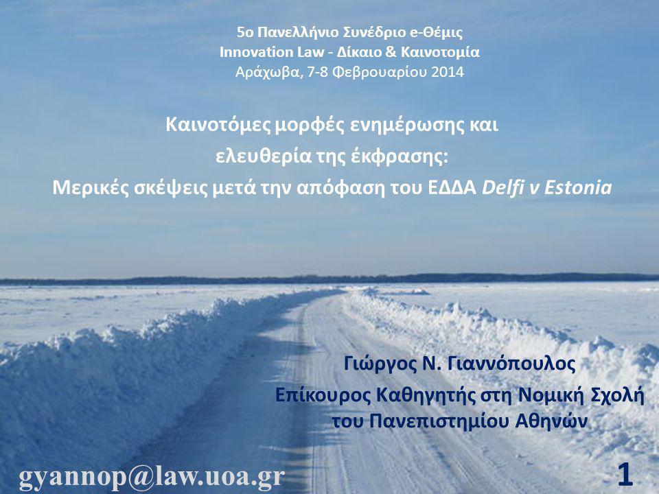 5ο Πανελλήνιο Συνέδριο e-Θέμις Innovation Law - Δίκαιο & Καινοτομία Αράχωβα, 7-8 Φεβρουαρίου 2014 Καινοτόμες μορφές ενημέρωσης και ελευθερία της έκφρασης: Μερικές σκέψεις μετά την απόφαση του ΕΔΔΑ Delfi v Estonia Γιώργος Ν.