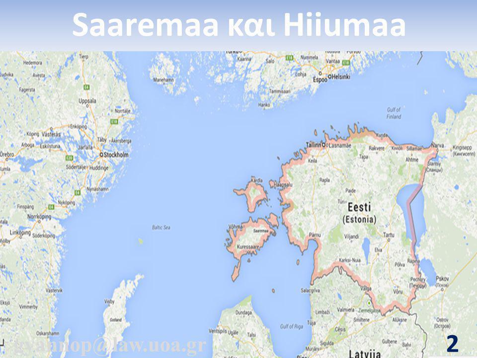 2 Saaremaa και Hiiumaa