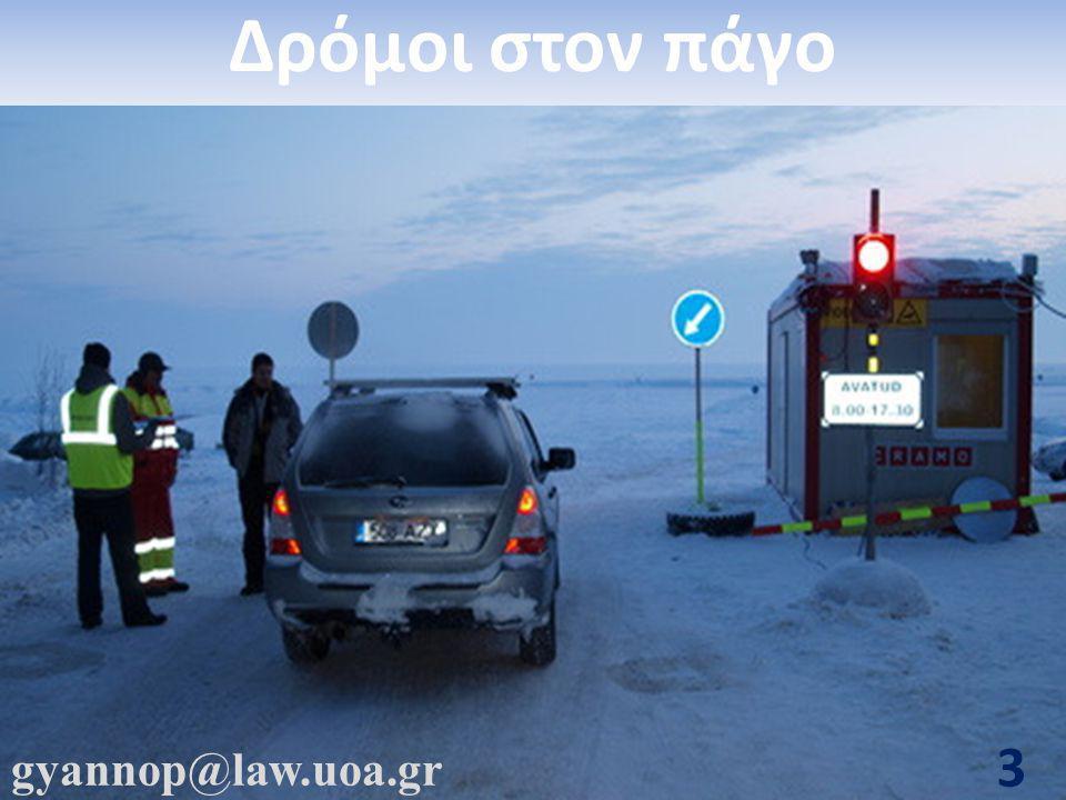 gyannop@law.uoa.gr 3 Δρόμοι στον πάγο