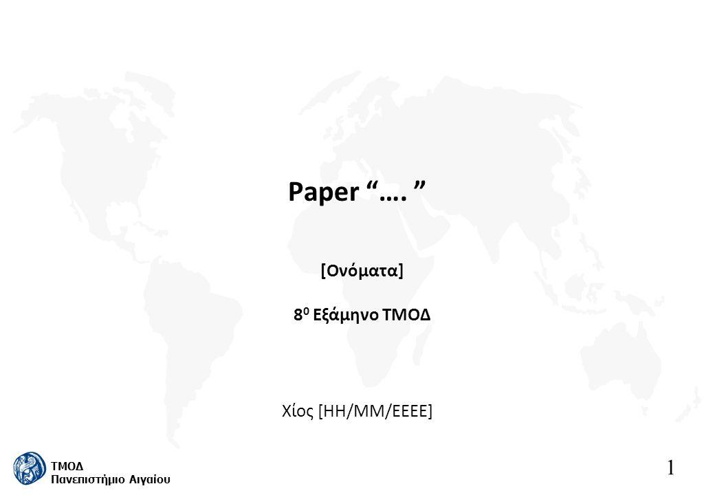 1 ΤΜΟΔ Πανεπιστήμιο Αιγαίου Paper …. Χίος [ΗΗ/ΜΜ/ΕΕΕΕ] [Ονόματα] 8 0 Εξάμηνο ΤΜΟΔ