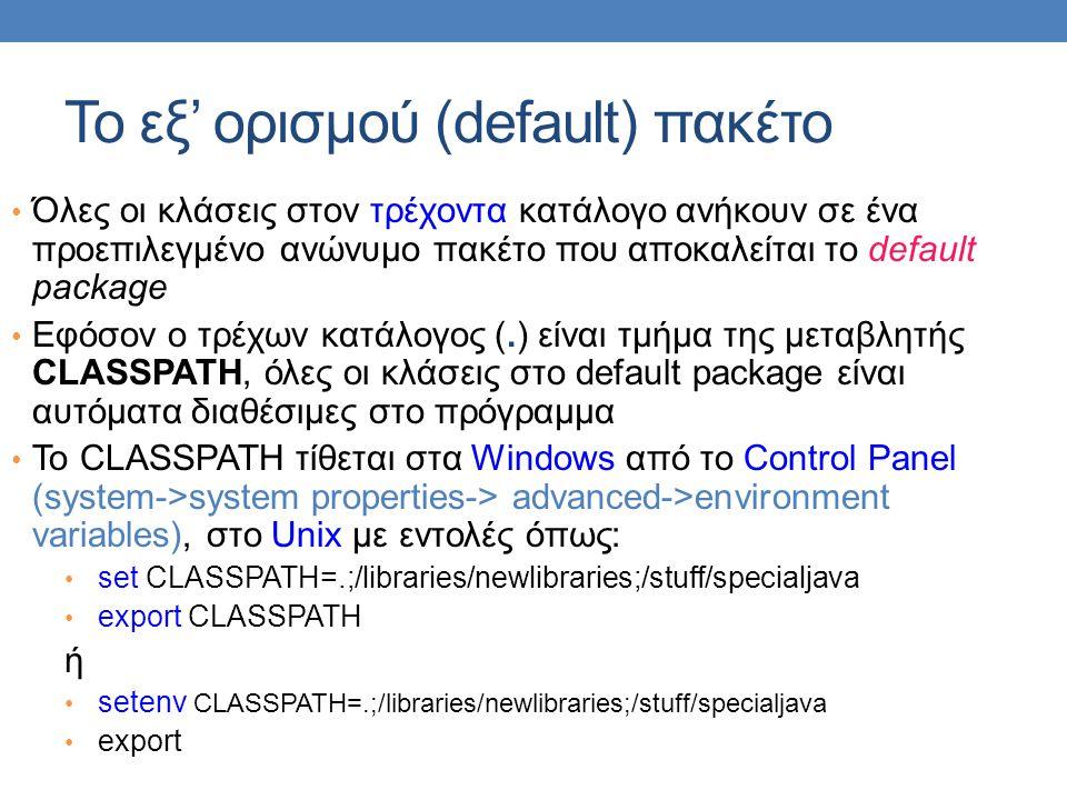 Το εξ' ορισμού (default) πακέτο • Όλες οι κλάσεις στον τρέχοντα κατάλογο ανήκουν σε ένα προεπιλεγμένο ανώνυμο πακέτο που αποκαλείται το default packag
