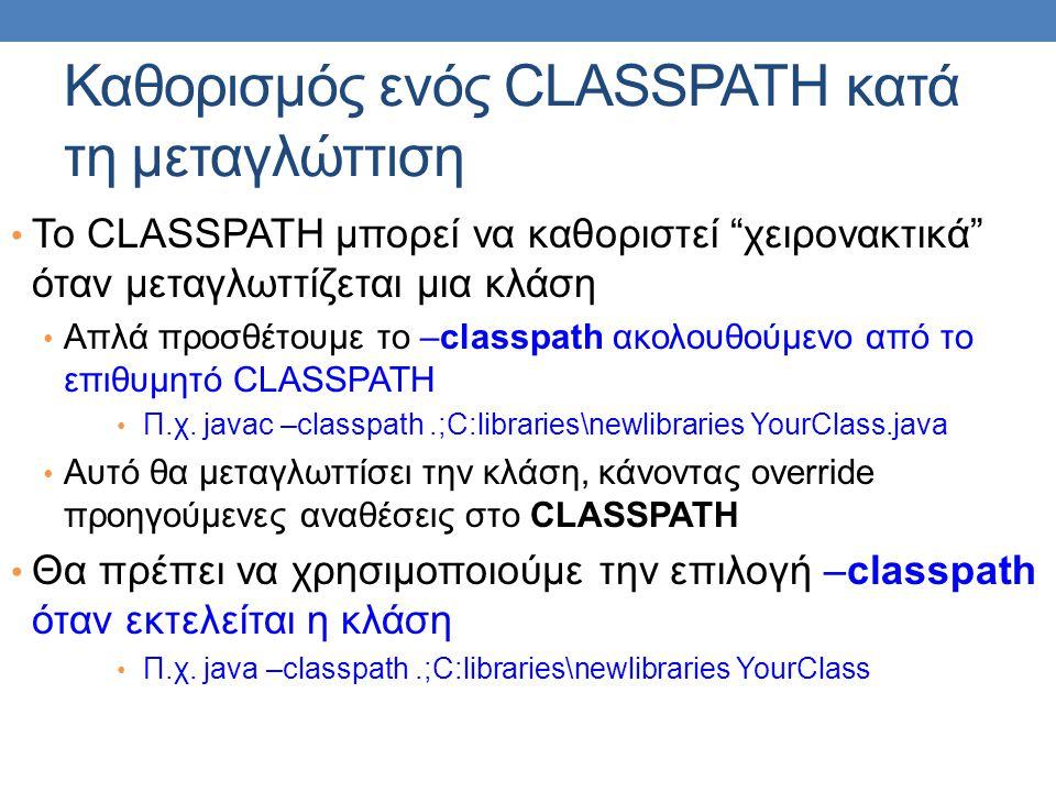 """Καθορισμός ενός CLASSPATH κατά τη μεταγλώττιση • To CLASSPATH μπορεί να καθοριστεί """"χειρονακτικά"""" όταν μεταγλωττίζεται μια κλάση • Απλά προσθέτουμε το"""