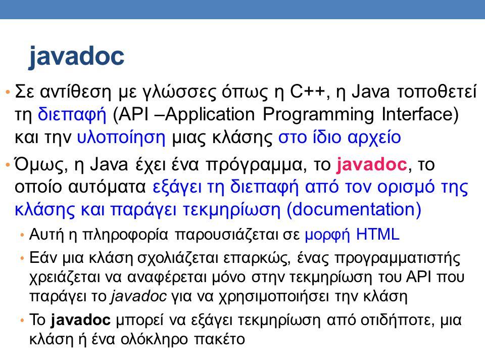 javadoc • Σε αντίθεση με γλώσσες όπως η C++, η Java τοποθετεί τη διεπαφή (API –Application Programming Interface) και την υλοποίηση μιας κλάσης στο ίδ
