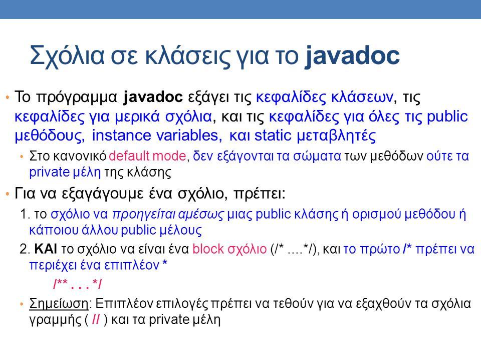 Σχόλια σε κλάσεις για το javadoc • Το πρόγραμμα javadoc εξάγει τις κεφαλίδες κλάσεων, τις κεφαλίδες για μερικά σχόλια, και τις κεφαλίδες για όλες τις